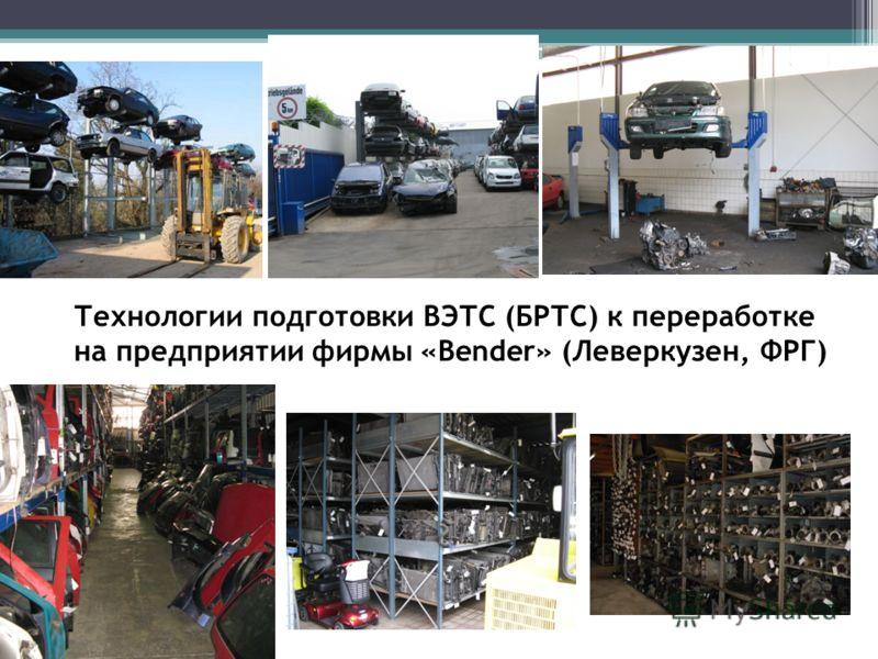 Технологии подготовки ВЭТС (БРТС) к переработке на предприятии фирмы «Bender» (Леверкузен, ФРГ)