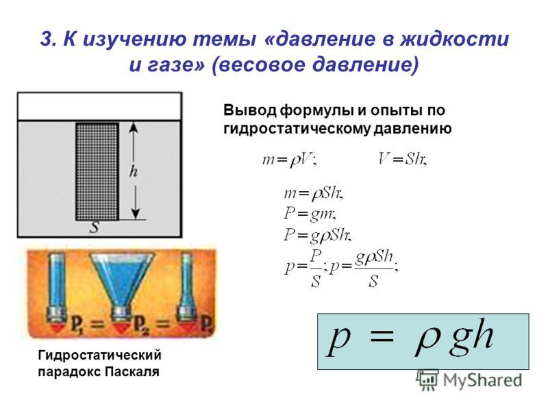 3. К изучению темы «давление в жидкости и газе» (весовое давление) Вывод формулы и опыты по гидростатическому давлению Гидростатический парадокс Паскаля