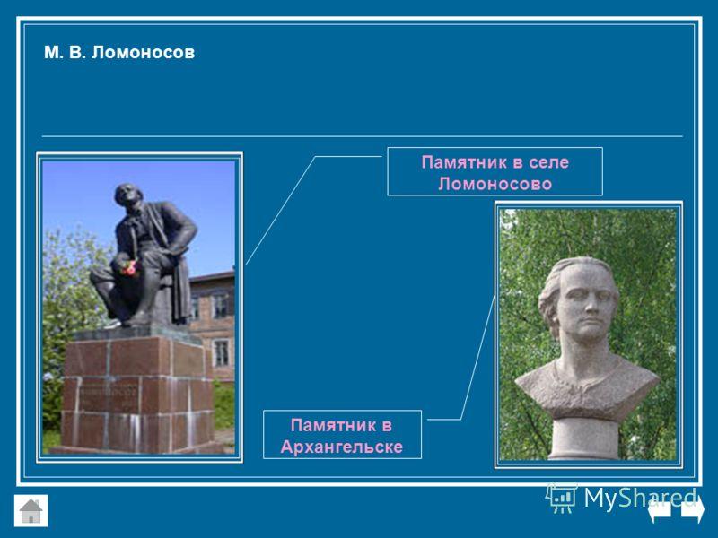 Памятник в селе Ломоносово Памятник в Архангельске М. В. Ломоносов