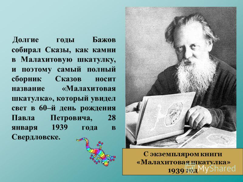 В 1921 году по возвращении на Урал Бажов стал редактором Камышловской газеты