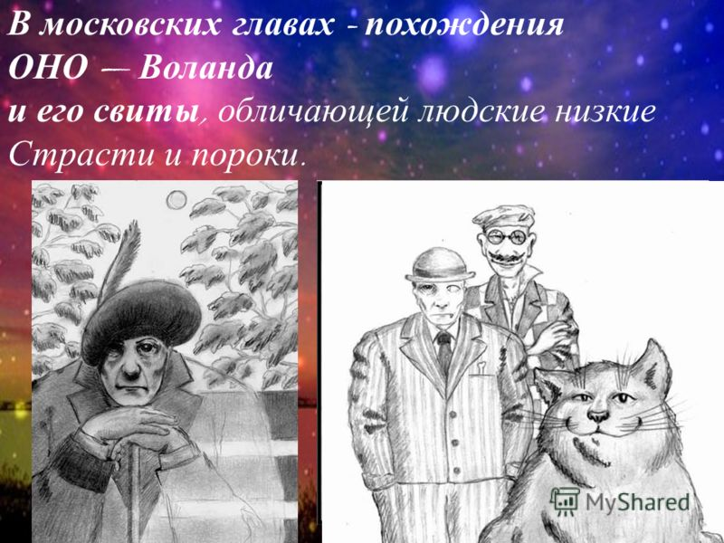В московских главах - похождения ОНО Воланда и его свиты, обличающей людские низкие Страсти и пороки.