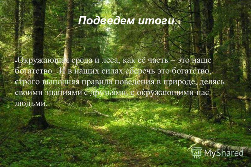 Незаконная вырубка лесов. Уничтожение естественного леса, главным образом, результат человеческой деятельности, связанной с вырубкой леса. Древесину используют в качестве топлива, сырья для целлюлозно-бумажных фабрик, строительного материала и пр. Бо
