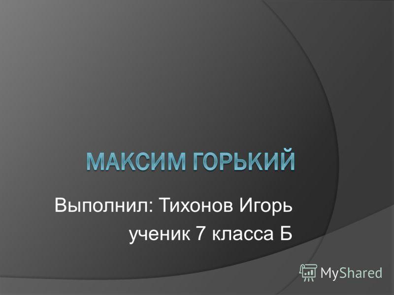 Выполнил: Тихонов Игорь ученик 7 класса Б