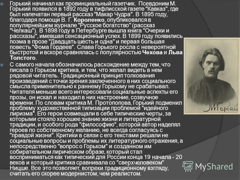 Горький начинал как провинциальный газетчик. Псевдоним М. Горький появился в 1892 году в тифлисской газете