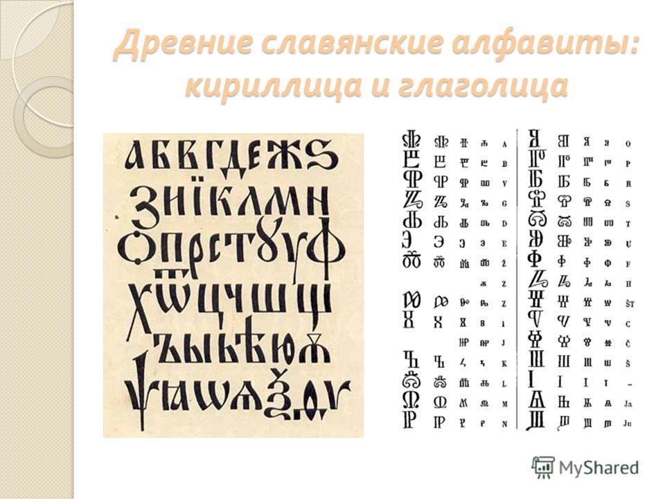 Древние славянские алфавиты : кириллица и глаголица