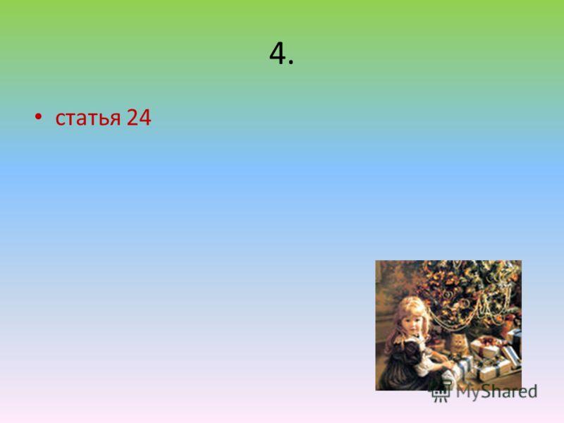 4. статья 24