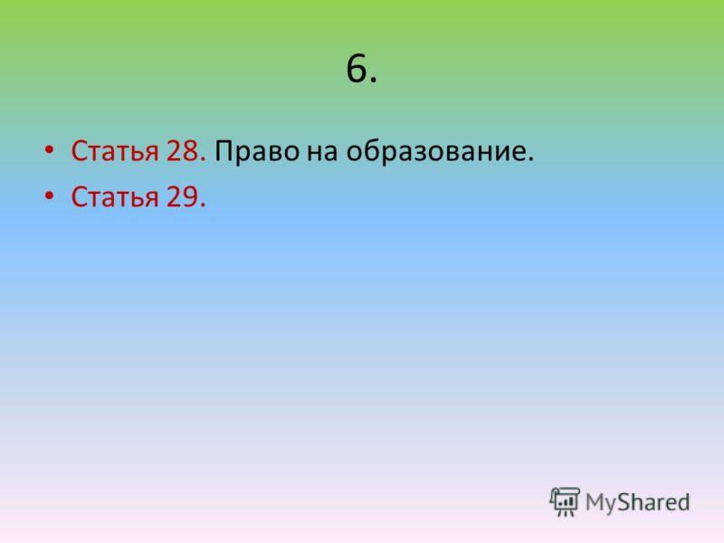 6. Статья 28. Право на образование. Статья 29.