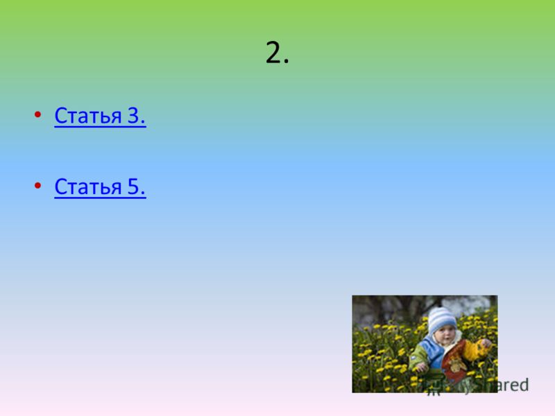 2. Статья 3. Статья 5.