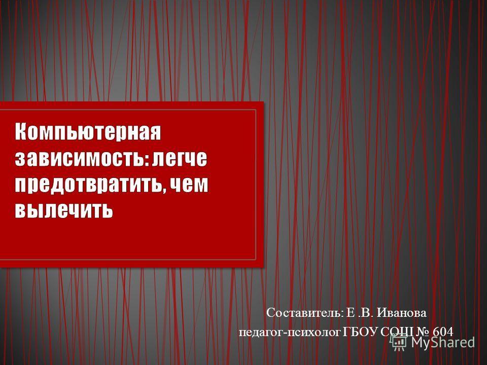 Составитель: Е.В. Иванова педагог-психолог ГБОУ СОШ 604