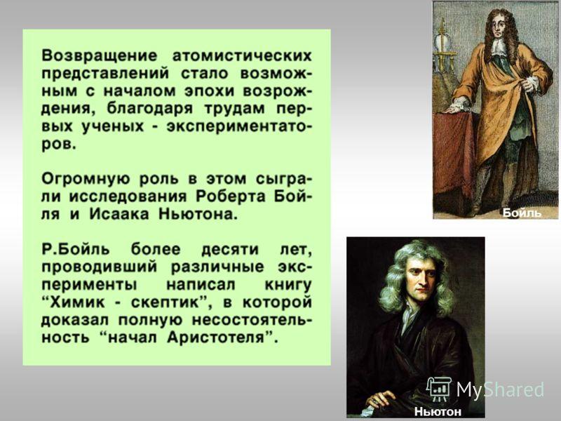 Бойль Ньютон