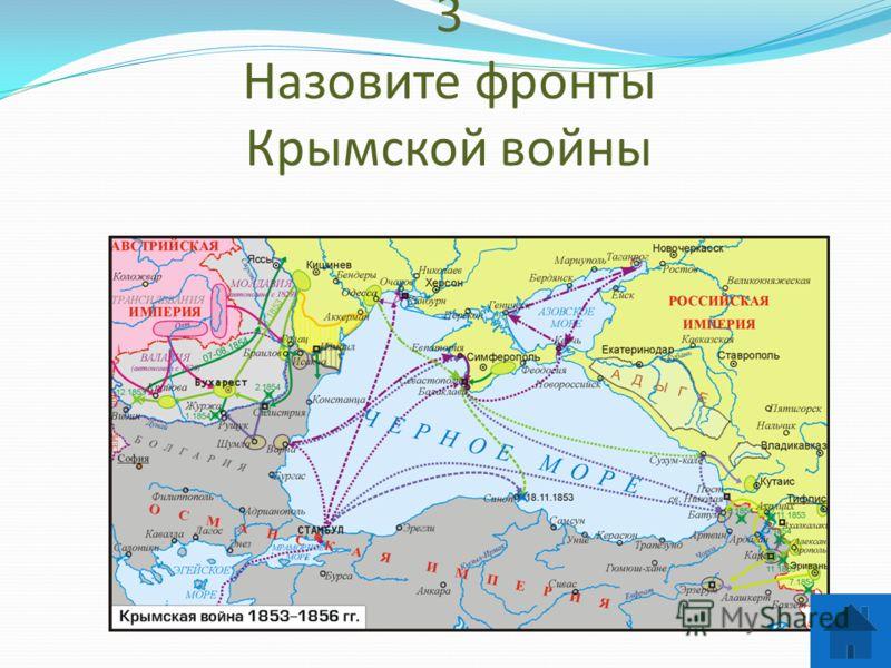 3 Назовите фронты Крымской войны