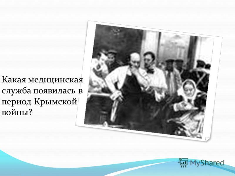 Какая медицинская служба появилась в период Крымской войны?