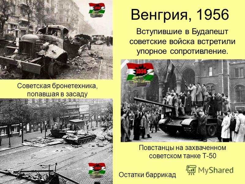 Венгрия, 1956 Советская бронетехника, попавшая в засаду Повстанцы на захваченном советском танке Т-50 Вступившие в Будапешт советские войска встретили упорное сопротивление. Остатки баррикад