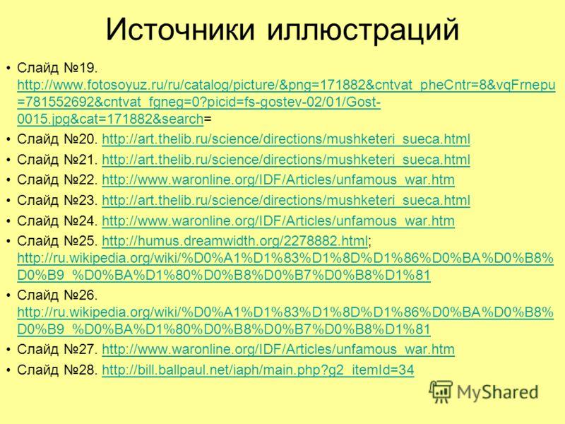 Источники иллюстраций Слайд 19. http://www.fotosoyuz.ru/ru/catalog/picture/&png=171882&cntvat_pheCntr=8&vqFrnepu =781552692&cntvat_fgneg=0?picid=fs-gostev-02/01/Gost- 0015.jpg&cat=171882&search= http://www.fotosoyuz.ru/ru/catalog/picture/&png=171882&