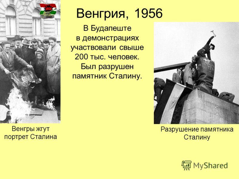 Венгрия, 1956 В Будапеште в демонстрациях участвовали свыше 200 тыс. человек. Был разрушен памятник Сталину. Венгры жгут портрет Сталина Разрушение памятника Сталину