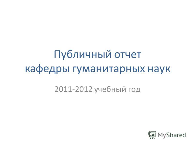 Публичный отчет кафедры гуманитарных наук 2011-2012 учебный год