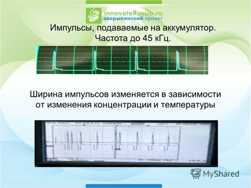 Ширина импульсов изменяется в зависимости от изменения концентрации и температуры Импульсы, подаваемые на аккумулятор. Частота до 45 кГц.