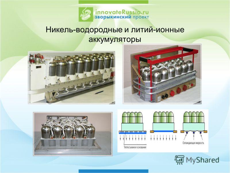 Никель-водородные и литий-ионные аккумуляторы