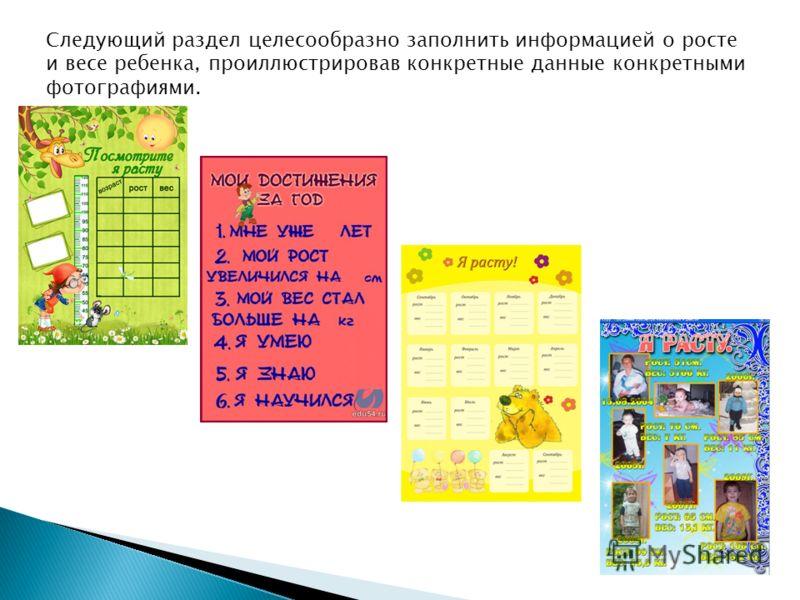 Следующий раздел целесообразно заполнить информацией о росте и весе ребенка, проиллюстрировав конкретные данные конкретными фотографиями.