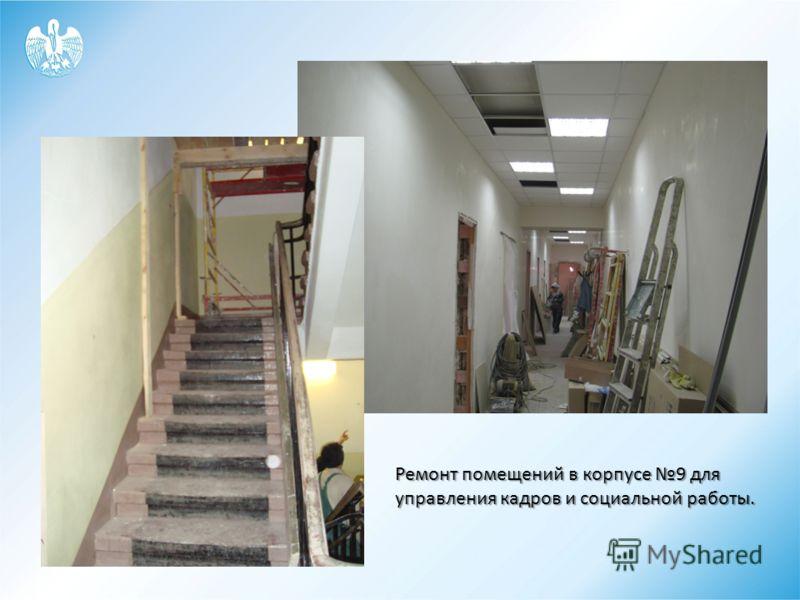 Ремонт помещений в корпусе 9 для управления кадров и социальной работы.