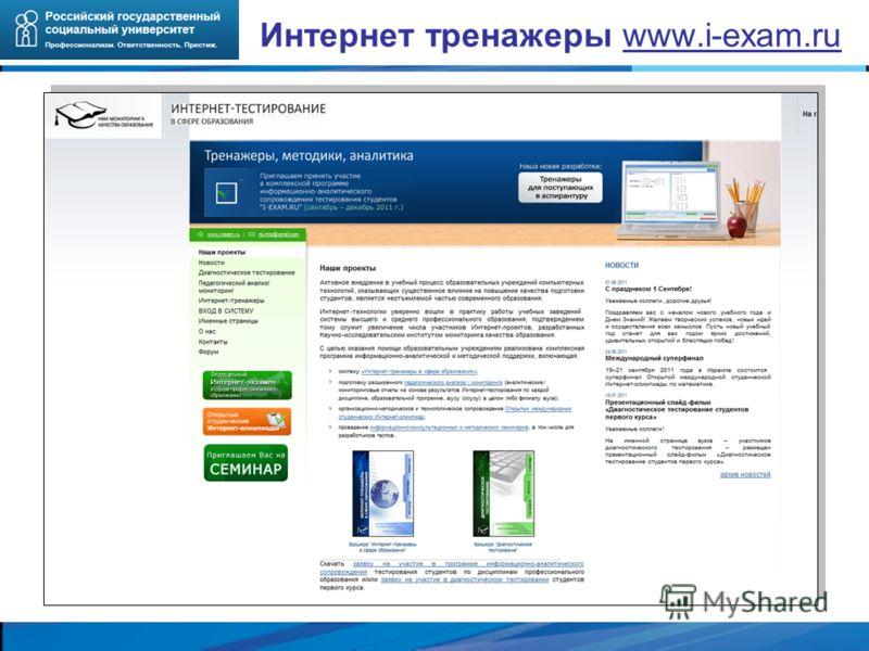 Интернет тренажеры www.i-exam.ru 53