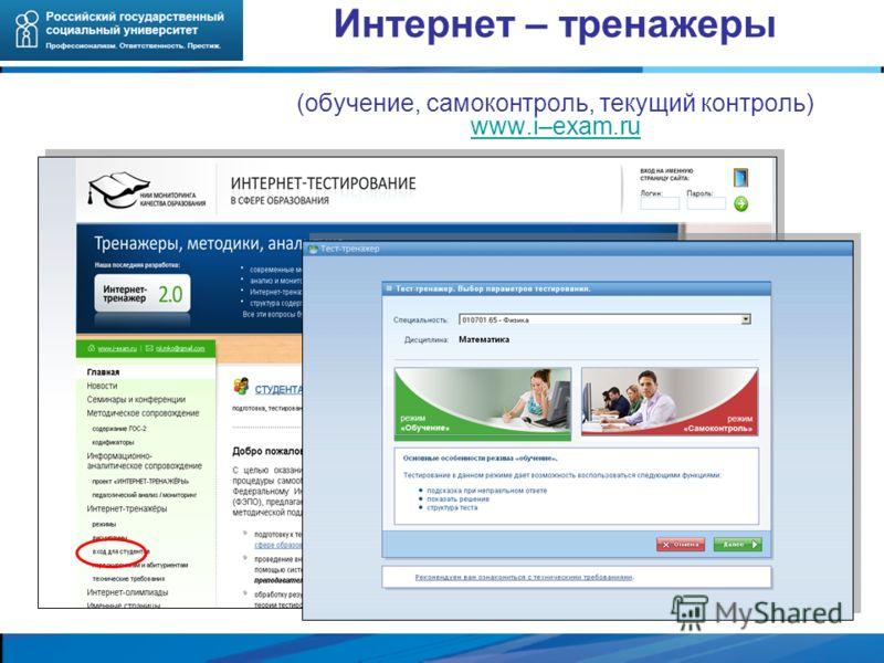 Интернет – тренажеры (обучение, самоконтроль, текущий контроль) www.i–exam.ru 54