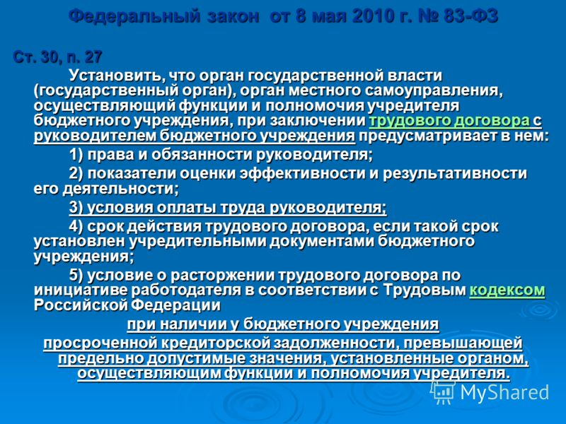 Федеральный закон от 8 мая 2010 г. 83-ФЗ Ст. 30, п. 27 Установить, что орган государственной власти (государственный орган), орган местного самоуправления, осуществляющий функции и полномочия учредителя бюджетного учреждения, при заключении трудового