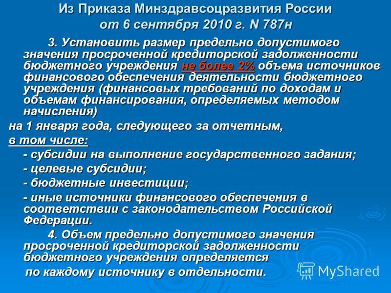 Из Приказа Минздравсоцразвития России от 6 сентября 2010 г. N 787н 3. Установить размер предельно допустимого значения просроченной кредиторской задолженности бюджетного учреждения не более 2% объема источников финансового обеспечения деятельности бю