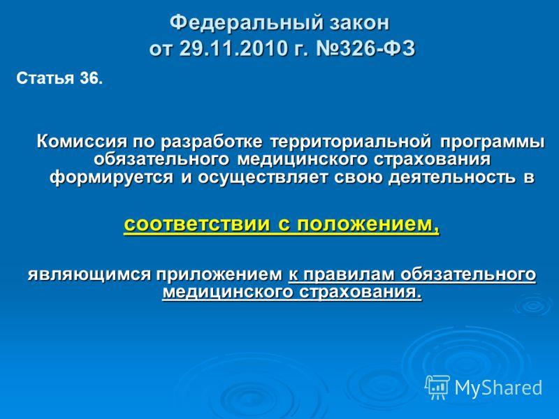 Федеральный закон от 29.11.2010 г. 326-ФЗ Статья 36. Комиссия по разработке территориальной программы обязательного медицинского страхования формируется и осуществляет свою деятельность в Комиссия по разработке территориальной программы обязательного