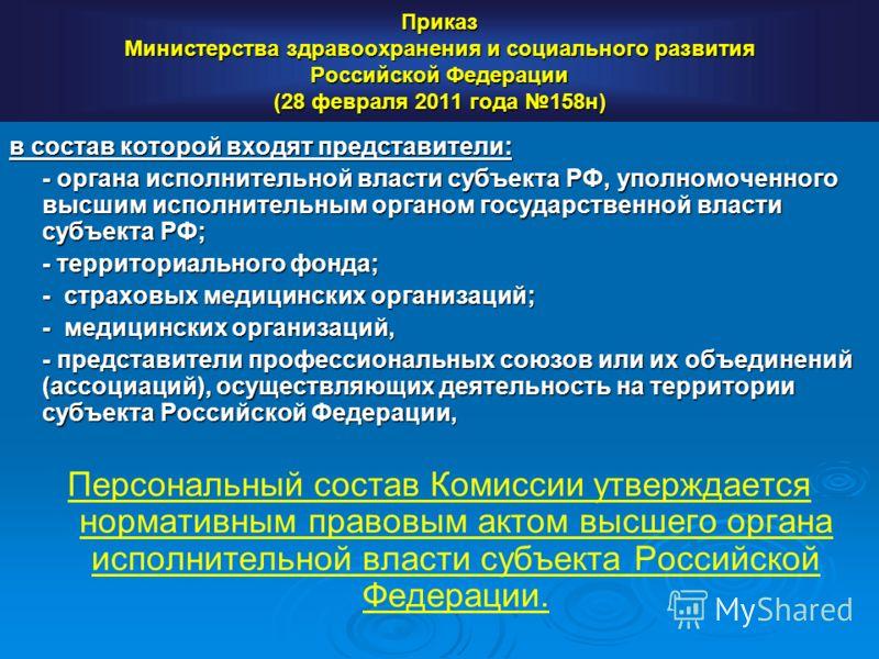 Приказ Министерства здравоохранения и социального развития Российской Федерации (28 февраля 2011 года 158н) в состав которой входят представители: - органа исполнительной власти субъекта РФ, уполномоченного высшим исполнительным органом государственн