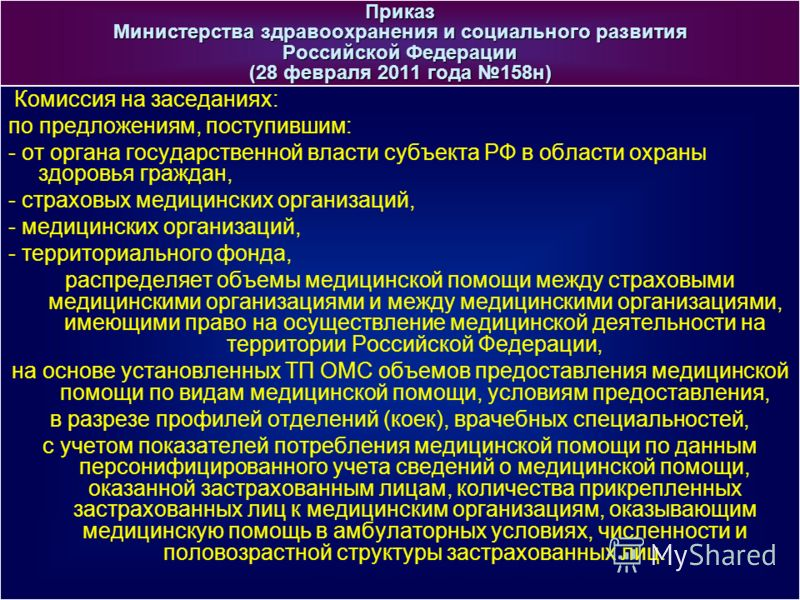 Комиссия на заседаниях: по предложениям, поступившим: - от органа государственной власти субъекта РФ в области охраны здоровья граждан, - страховых медицинских организаций, - медицинских организаций, - территориального фонда, распределяет объемы меди
