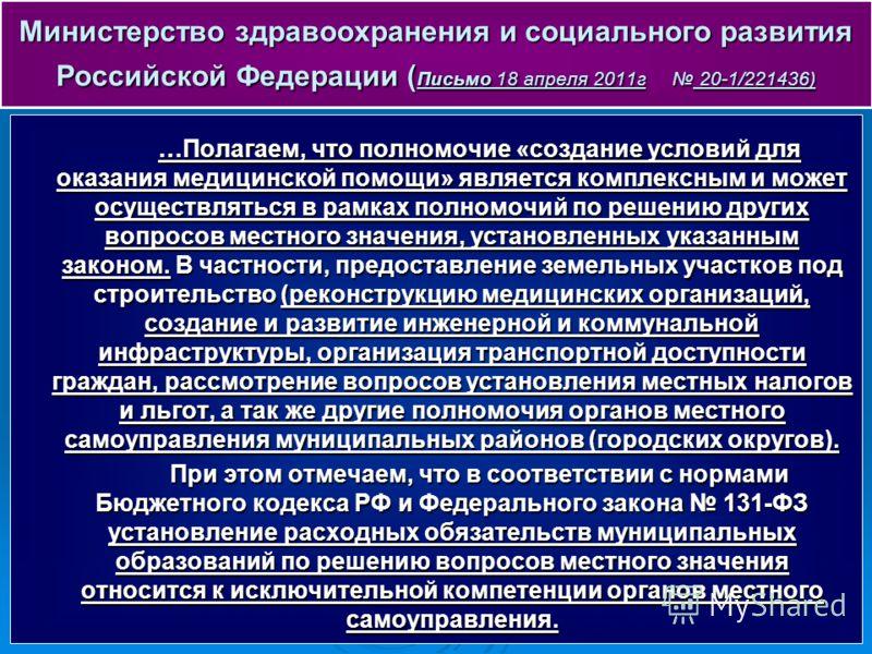 Министерство здравоохранения и социального развития Российской Федерации ( Письмо 18 апреля 2011г 20-1/221436) …Полагаем, что полномочие «создание условий для оказания медицинской помощи» является комплексным и может осуществляться в рамках полномочи