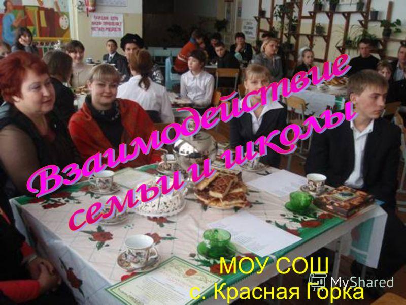 МОУ СОШ с. Красная Горка