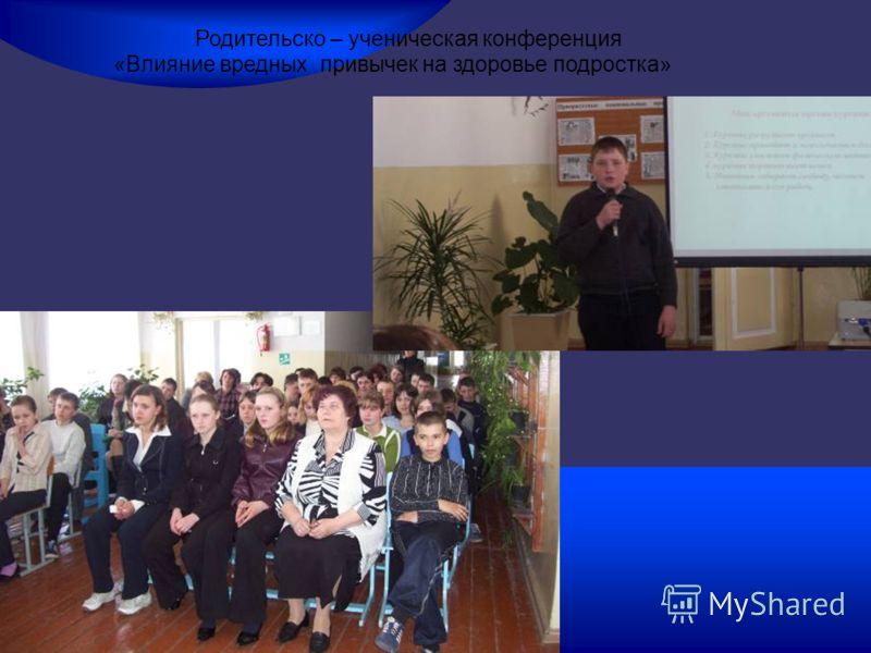 Родительско – ученическая конференция «Влияние вредных привычек на здоровье подростка»