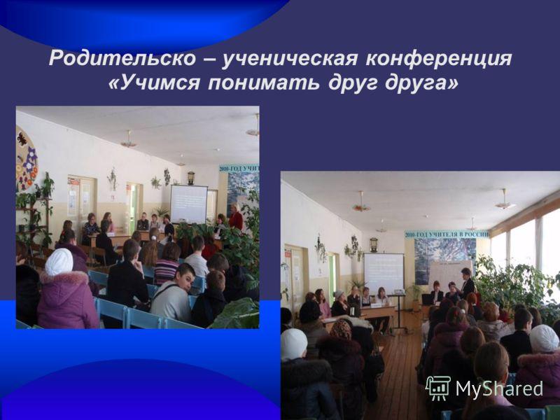 Родительско – ученическая конференция «Учимся понимать друг друга»