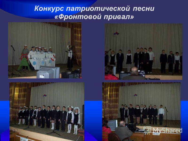 Конкурс патриотической песни «Фронтовой привал»