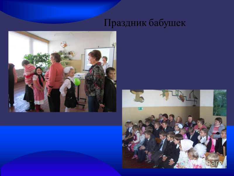 Праздник бабушек