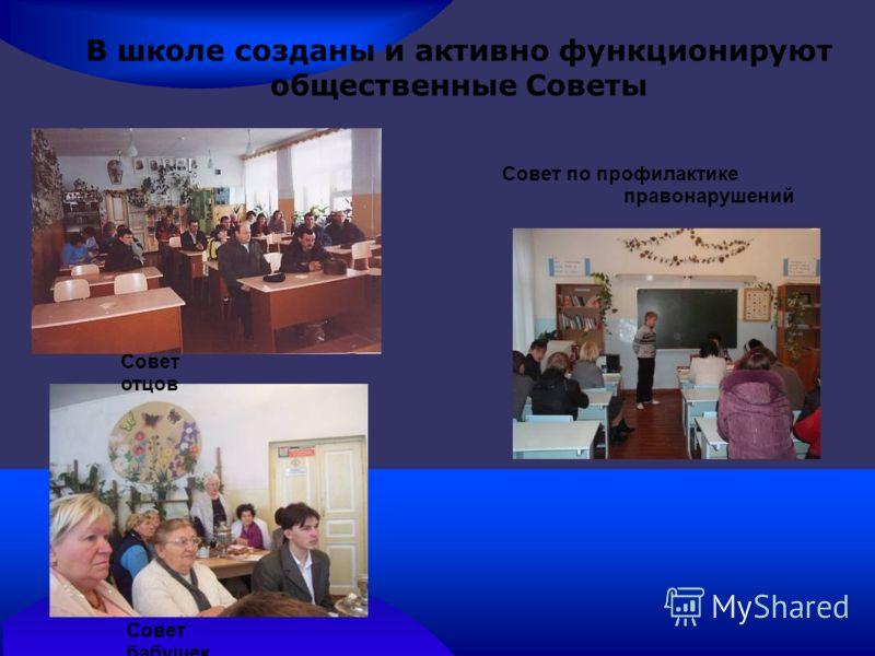 В школе созданы и активно функционируют общественные Советы Совет отцов Совет по профилактике правонарушений Совет бабушек
