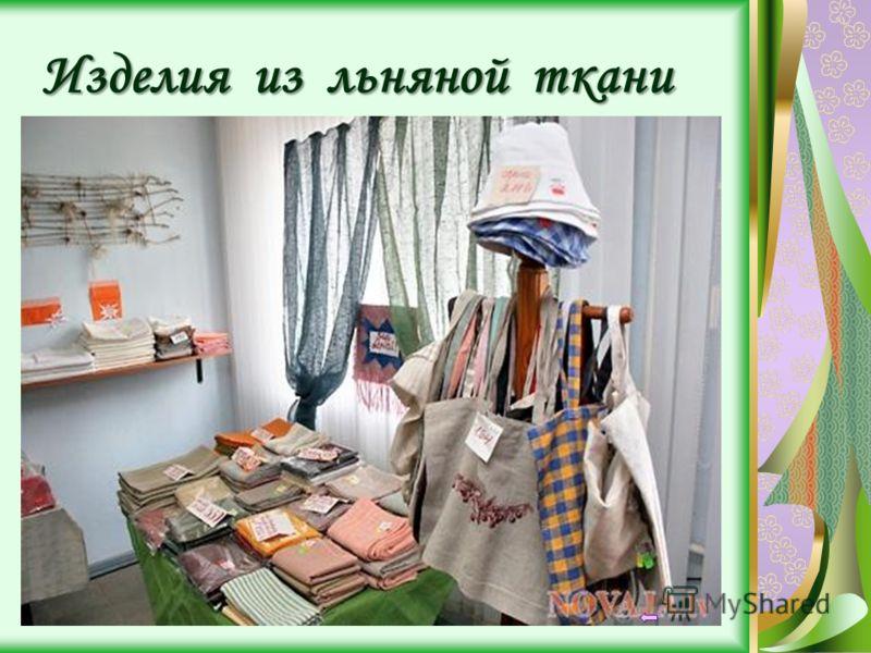 Изделия из льняной ткани