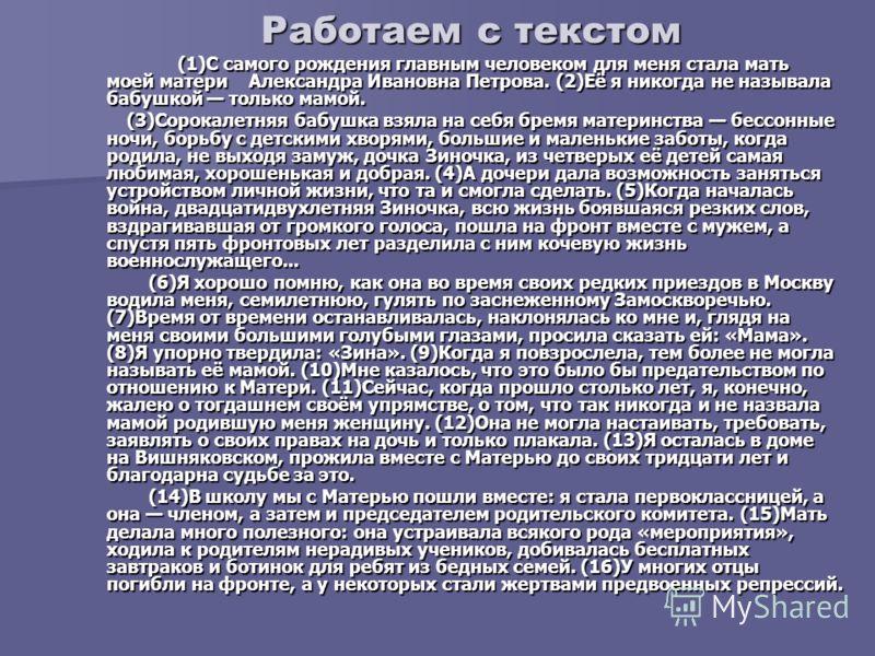 Работаем с текстом (1)С самого рождения главным человеком для меня стала мать моей матери Александра Ивановна Петрова. (2)Её я никогда не называла бабушкой только мамой. (1)С самого рождения главным человеком для меня стала мать моей матери Александр