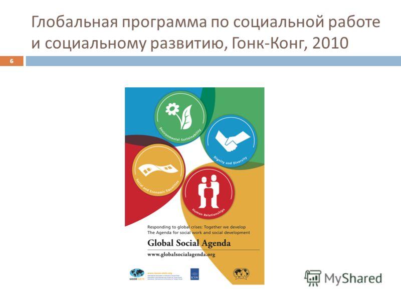 Глобальная программа по социальной работе и социальному развитию, Гонк - Конг, 2010 6