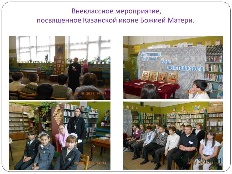 Внеклассное мероприятие, посвященное Казанской иконе Божией Матери.