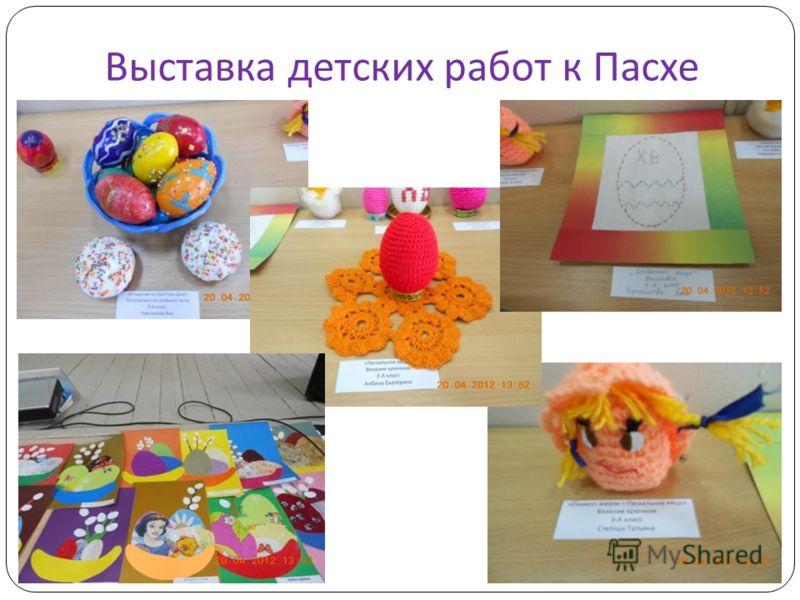 Выставка детских работ к Пасхе