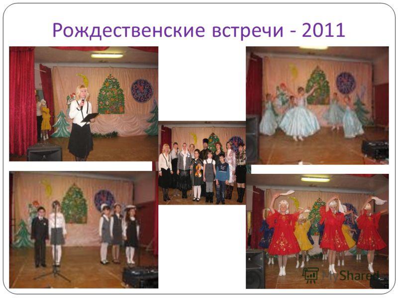 Рождественские встречи - 2011