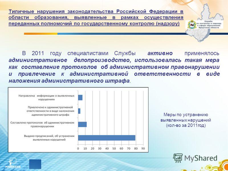 Типичные нарушения законодательства Российской Федерации в области образования, выявленные в рамках осуществления переданных полномочий по государственному контролю (надзору) В 2011 году специалистами Службы активно применялось административное делоп
