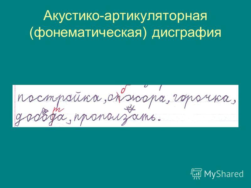 Акустико-артикуляторная (фонематическая) дисграфия