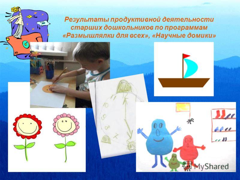 Результаты продуктивной деятельности старших дошкольников по программам «Размышлялки для всех», «Научные домики»