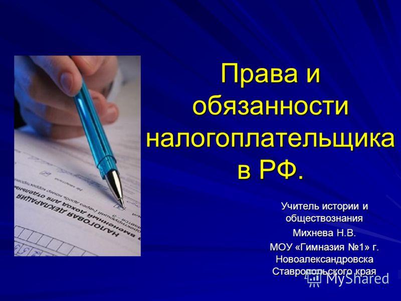Учитель истории и обществознания Михнева Н.В. МОУ Гимназия 1 г.