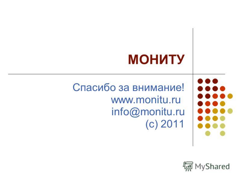 МОНИТУ Спасибо за внимание! www.monitu.ru info@monitu.ru (c) 2011