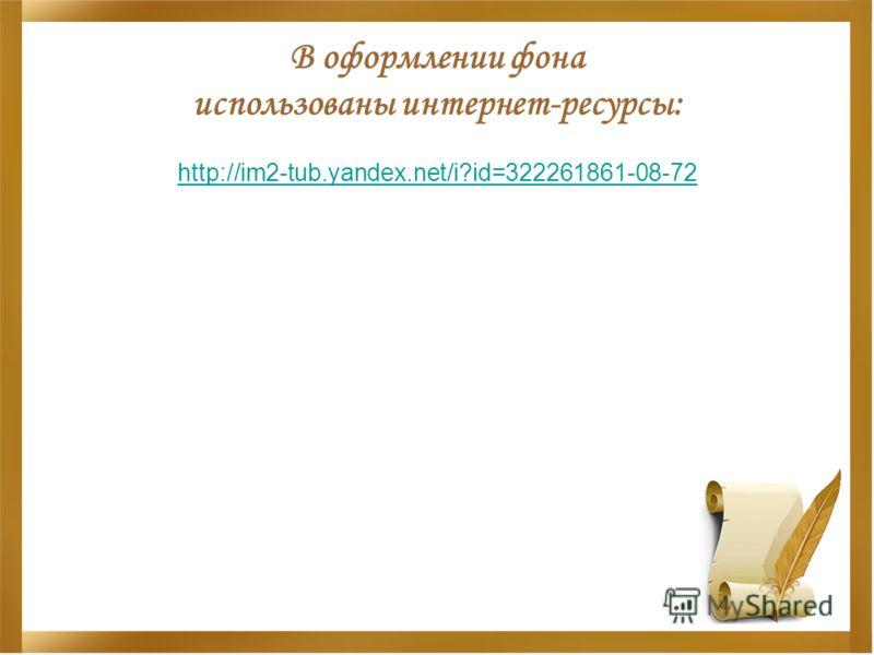 В оформлении фона использованы интернет-ресурсы: http://im2-tub.yandex.net/i?id=322261861-08-72